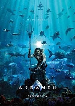 Смотреть фильм Аквамен онлайн