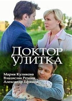 Фильм Доктор Улитка в hd онлайн