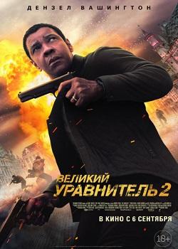 Фильм Великий уравнитель 2 в hd онлайн
