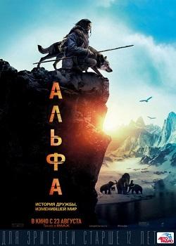 Смотреть фильм Альфа онлайн