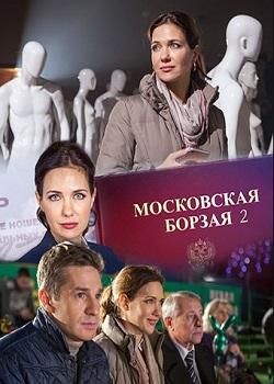 Смотреть фильм Московская борзая онлайн