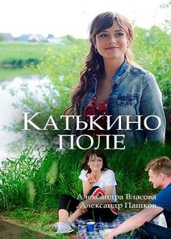 Смотреть фильм Катькино поле онлайн