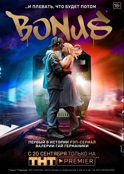 Смотреть фильм Бонус онлайн