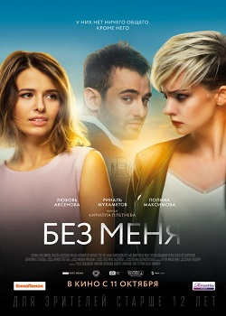 Смотреть фильм Без меня онлайн
