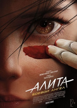 Смотреть фильм Алита: Боевой ангел онлайн
