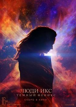 Смотреть фильм Люди Икс: Тёмный Феникс онлайн