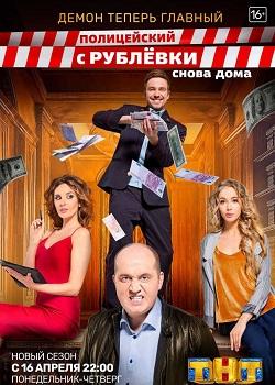 Смотреть фильм Полицейский с рублевки 4 сезон онлайн
