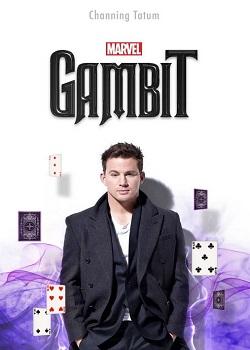 Смотреть фильм Гамбит онлайн