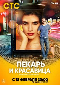 Смотреть фильм Пекарь и красавица онлайн