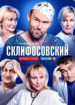 Смотреть фильм Склифосовский онлайн