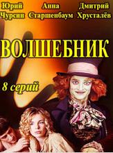 Смотреть фильм Волшебник онлайн