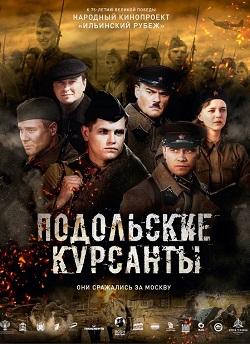 Смотреть фильм Подольские курсанты онлайн