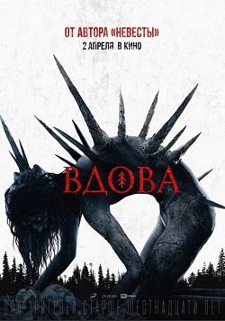 Смотреть фильм Вдова онлайн