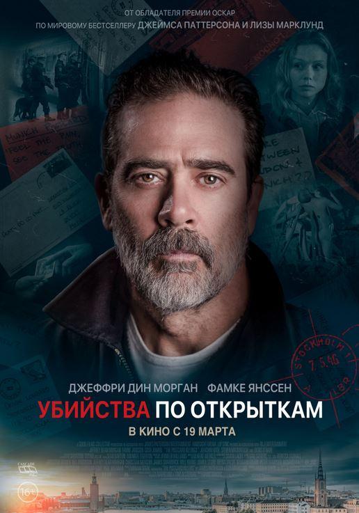 Смотреть фильм Убийства по открыткам онлайн