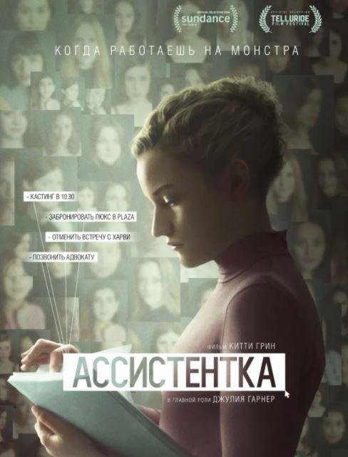 Смотреть фильм Ассистентка онлайн