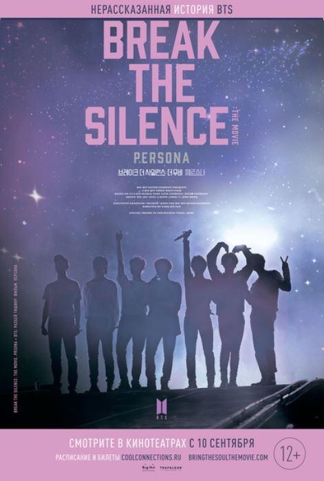 Смотреть фильм BTS: Разбей тишину: Фильм онлайн
