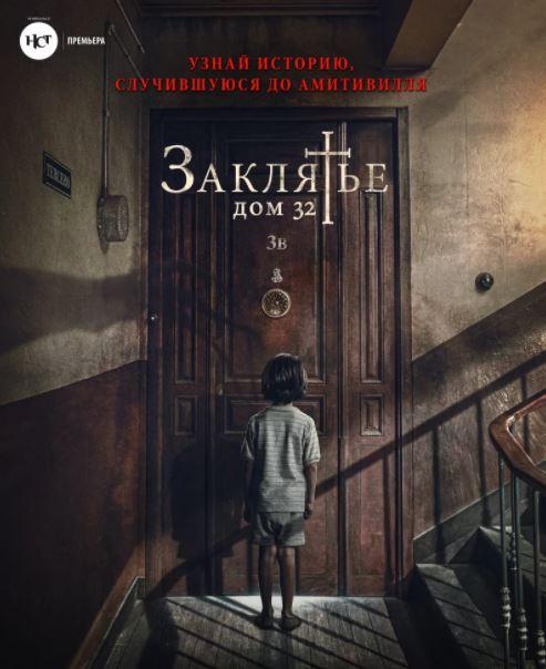 Смотреть фильм Заклятье. Дом 32 онлайн
