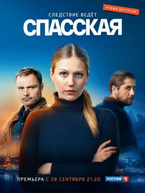 Смотреть фильм Спасская онлайн