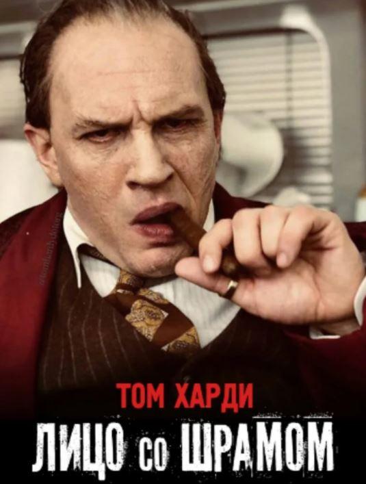 Смотреть фильм Капоне. Лицо со шрамом онлайн
