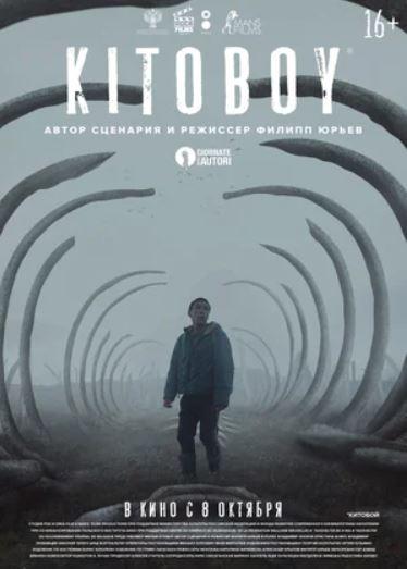 Фильм Китобой в hd онлайн