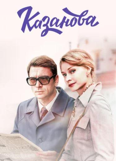 Смотреть фильм Казанова онлайн