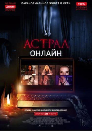 Смотреть фильм Астрал. Онлайн онлайн