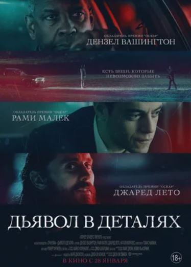 Смотреть фильм Дьявол в деталях онлайн