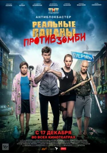 Смотреть фильм Реальные пацаны против зомби онлайн