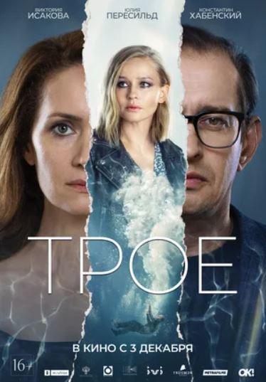 Смотреть фильм Трое онлайн