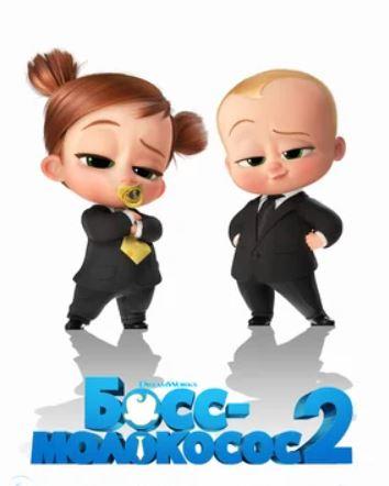 Фильм Босс-молокосос 2 в hd онлайн