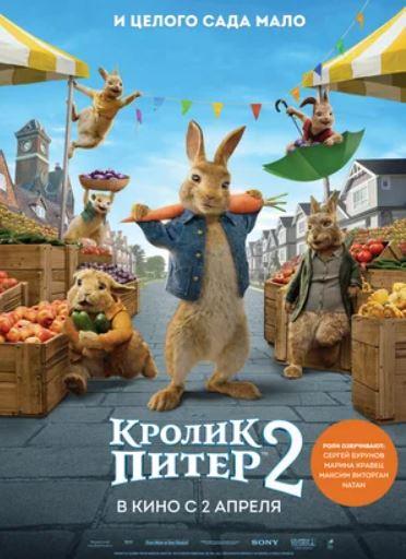 Фильм Кролик Питер 2 в hd онлайн