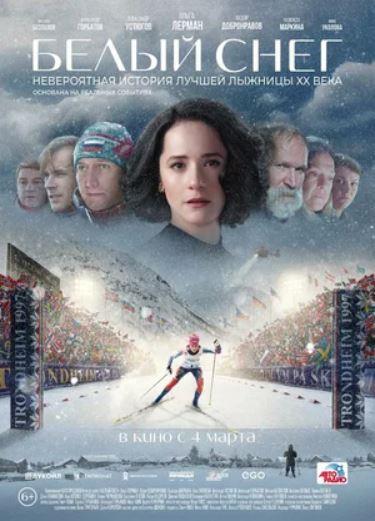 Фильм Белый снег в hd онлайн