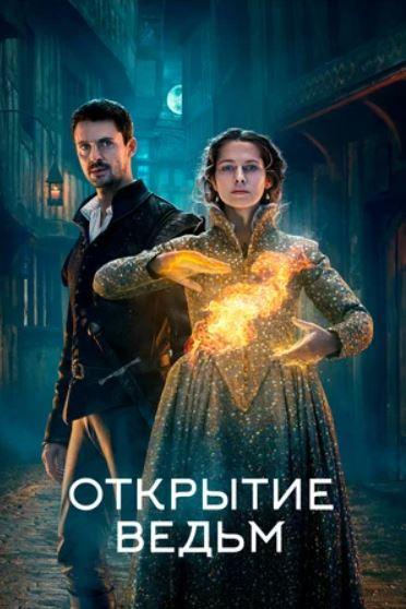 Фильм Открытие ведьм в hd онлайн