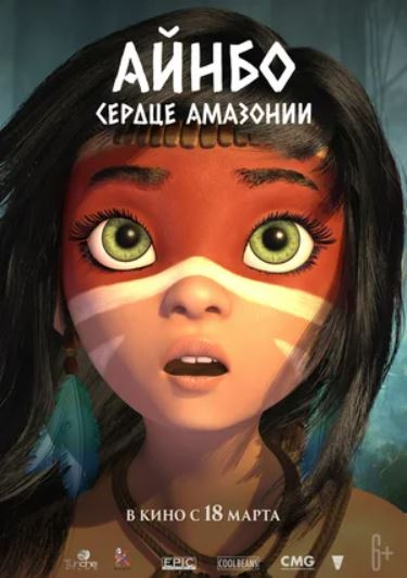 Фильм Айнбо. Сердце Амазонии в hd онлайн