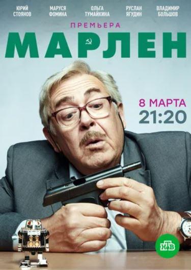 Фильм Марлен в hd онлайн