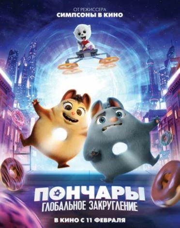 Фильм Пончары. Глобальное закругление в hd онлайн