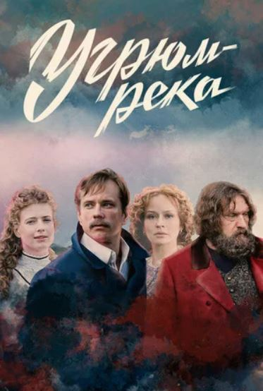Фильм Угрюм-река в hd онлайн