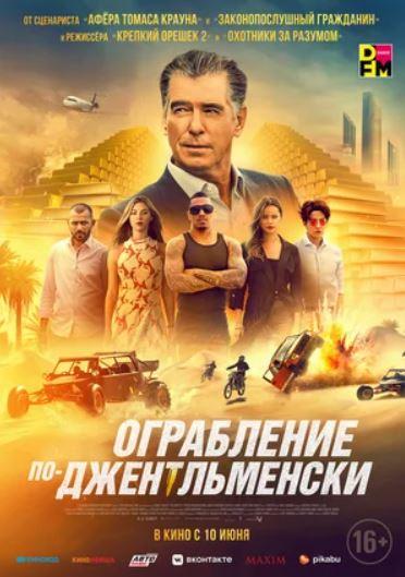 Фильм Ограбление по-джентльменски в hd онлайн