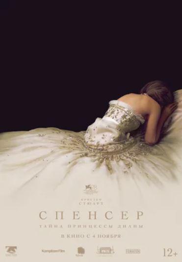 Фильм Спенсер: Тайна принцессы Дианы в hd онлайн
